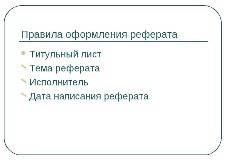 Правила оформления реферата Титульный лист Тема реферата Исполнитель Дата нап...