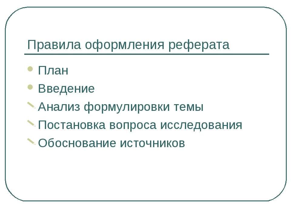 Правила оформления реферата План Введение Анализ формулировки темы Постановка...