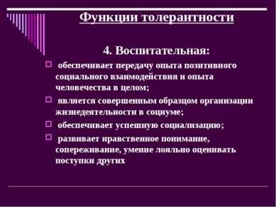 Функции толерантности 4. Воспитательная: обеспечивает передачу опыта позитивн...
