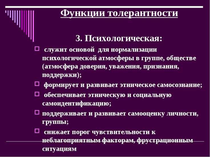 Функции толерантности 3. Психологическая: служит основой для нормализации пс...