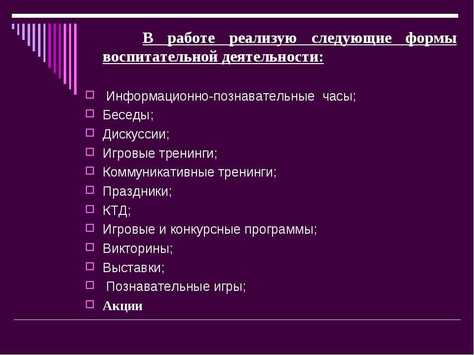 В работе реализую следующие формы воспитательной деятельности: Информационно-...