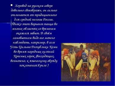Хоровод на русском севере довольно своеобразен, он сильно отличается от тради...