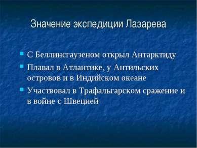 Значение экспедиции Лазарева С Беллинсгаузеном открыл Антарктиду Плавал в Атл...