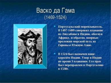 Васко да Гама (1469-1524) Португальский мореплаватель. В 1497-1499 совершил п...