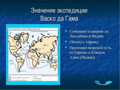 Значение экспедиции Васко да Гама Совершил плавание из Лиссабона в Индию Обог...