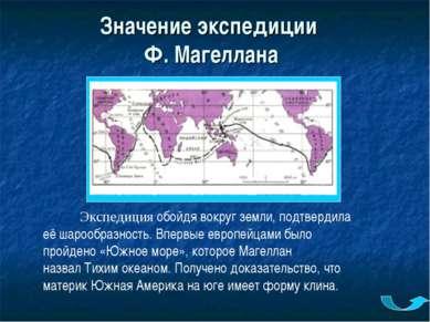 Значение экспедиции Ф. Магеллана Экспедиция обойдя вокруг земли, подтвердила ...