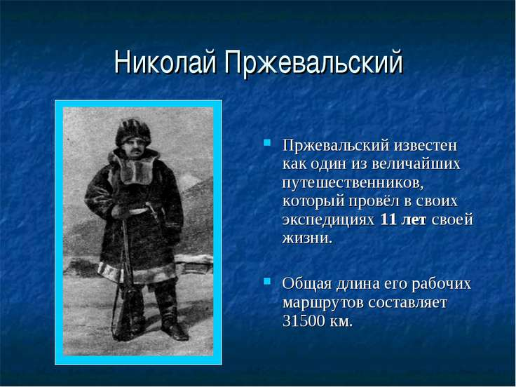 Николай Пржевальский Пржевальский известен как один из величайших путешествен...