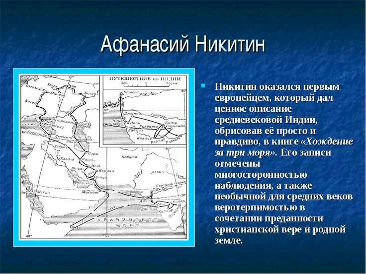 Афанасий Никитин Никитин оказался первым европейцем, который дал ценное описа...