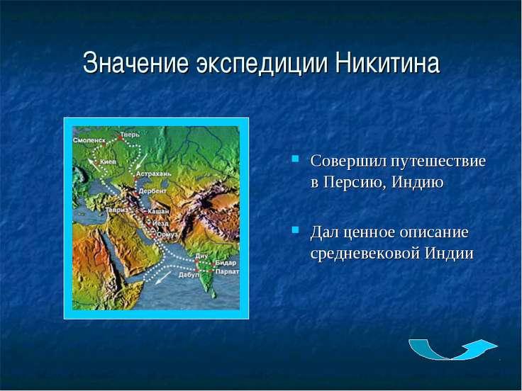 Значение экспедиции Никитина Совершил путешествие в Персию, Индию Дал ценное ...