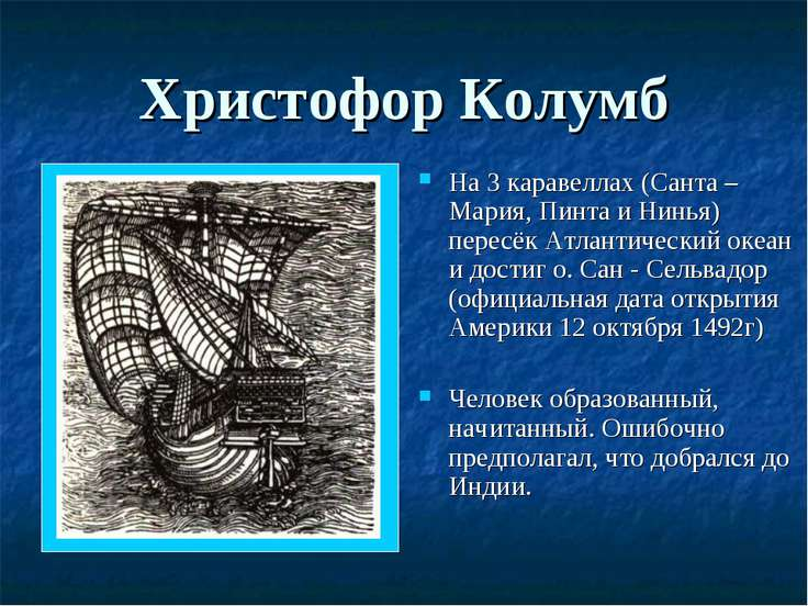 Христофор Колумб На 3 каравеллах (Санта –Мария, Пинта и Нинья) пересёк Атлант...