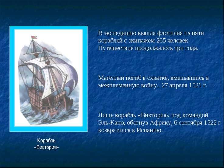 В экспедицию вышла флотилия из пяти кораблей с экипажем 265 человек. Путешест...