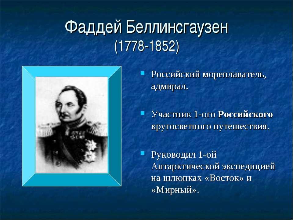 Фаддей Беллинсгаузен (1778-1852) Российский мореплаватель, адмирал. Участник ...