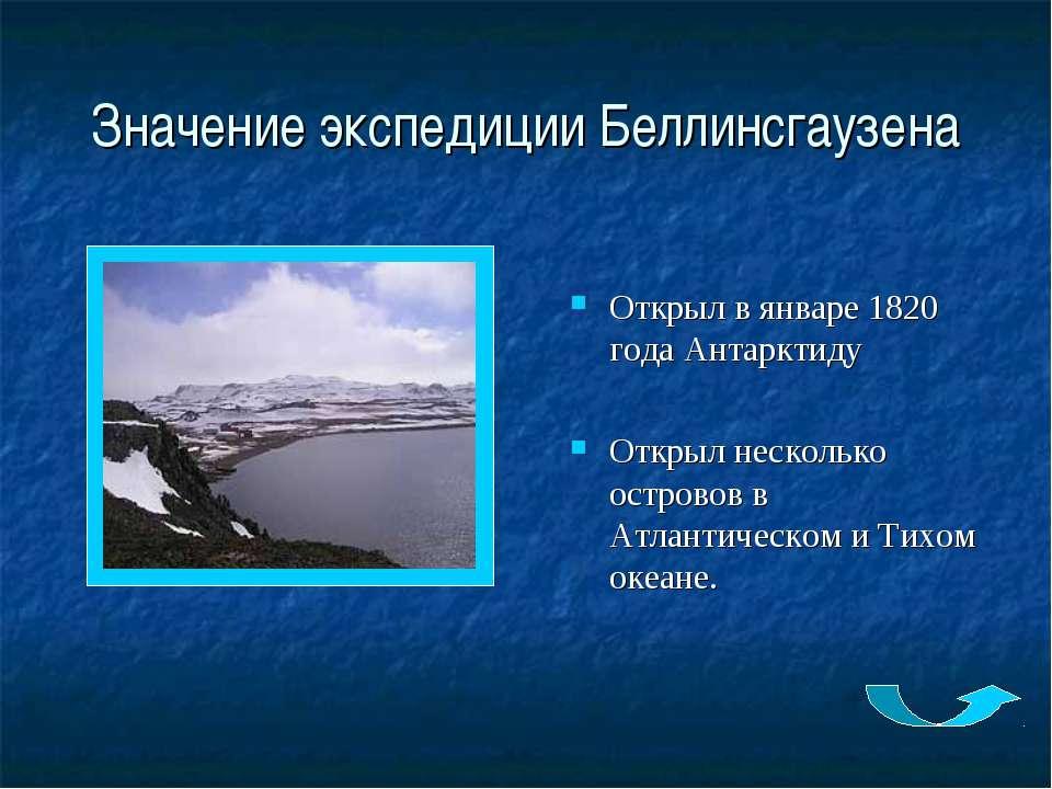 Значение экспедиции Беллинсгаузена Открыл в январе 1820 года Антарктиду Откры...