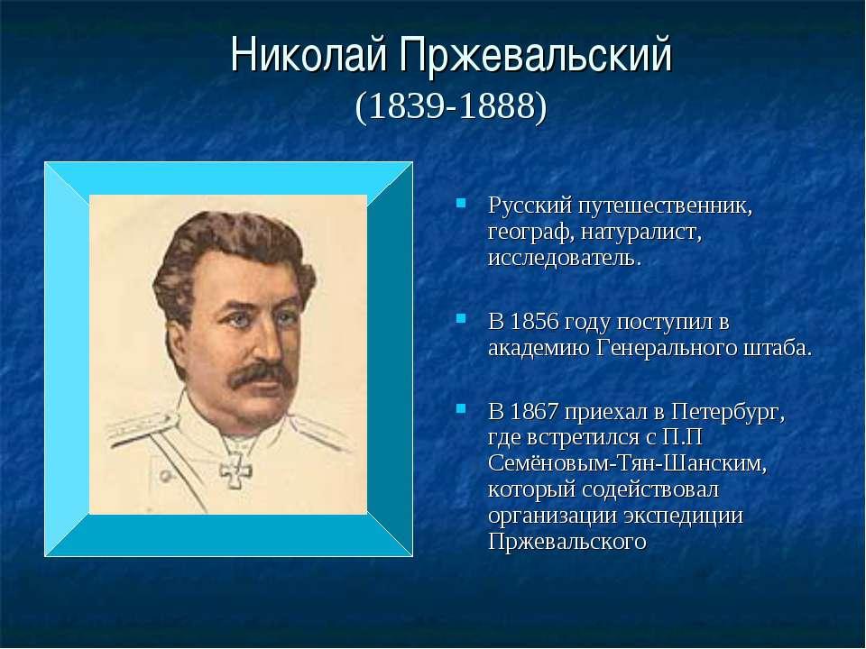 Николай Пржевальский (1839-1888) Русский путешественник, географ, натуралист,...