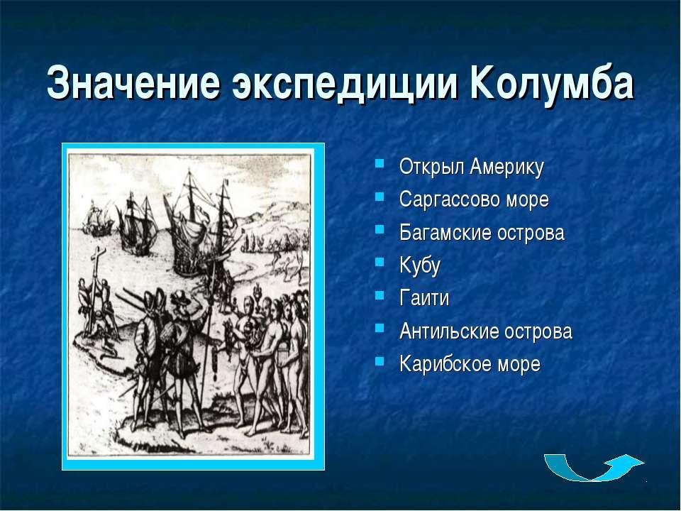 Значение экспедиции Колумба Открыл Америку Саргассово море Багамские острова ...