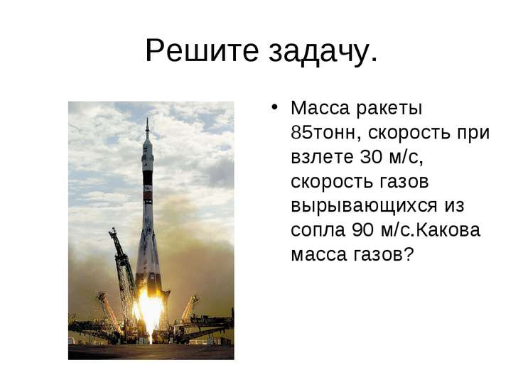 Решите задачу. Масса ракеты 85тонн, скорость при взлете 30 м/с, скорость газо...