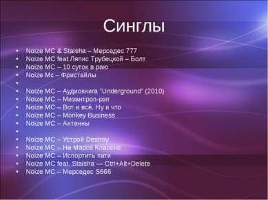 Синглы Noize MC & Staisha – Мерседес 777 Noize MC feat Ляпис Трубецкой – Болт...