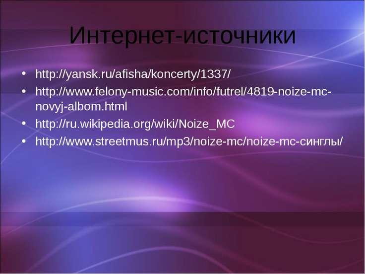 Интернет-источники http://yansk.ru/afisha/koncerty/1337/ http://www.felony-mu...
