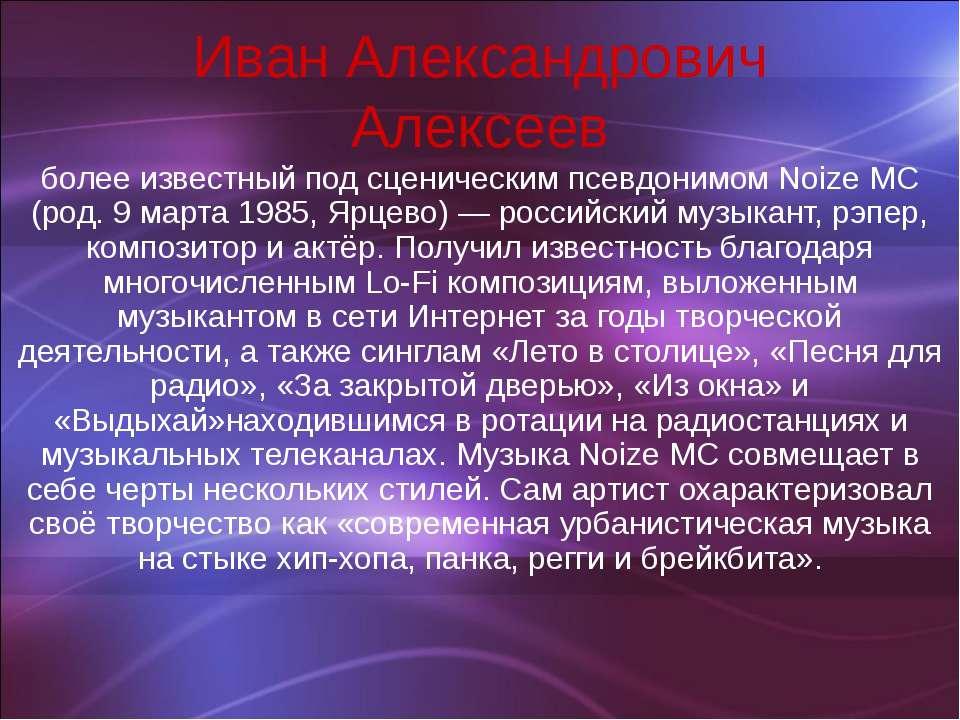 Иван Александрович Алексеев более известный под сценическим псевдонимом Noize...