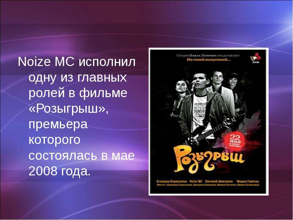 Noize MC исполнил одну из главных ролей в фильме «Розыгрыш», премьера которог...