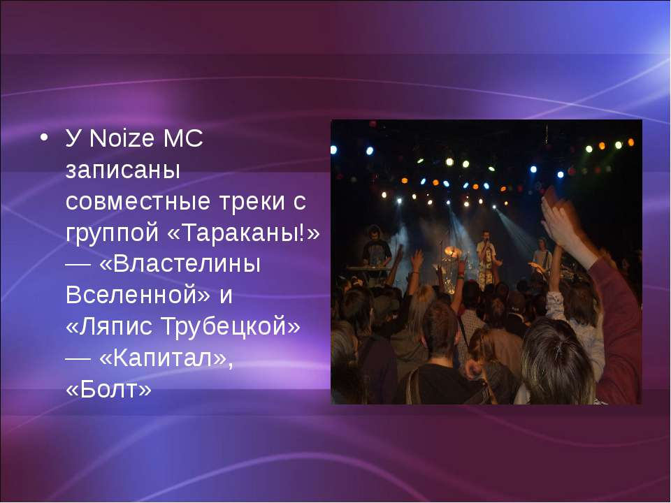 У Noize MC записаны совместные треки с группой «Тараканы!» — «Властелины Всел...