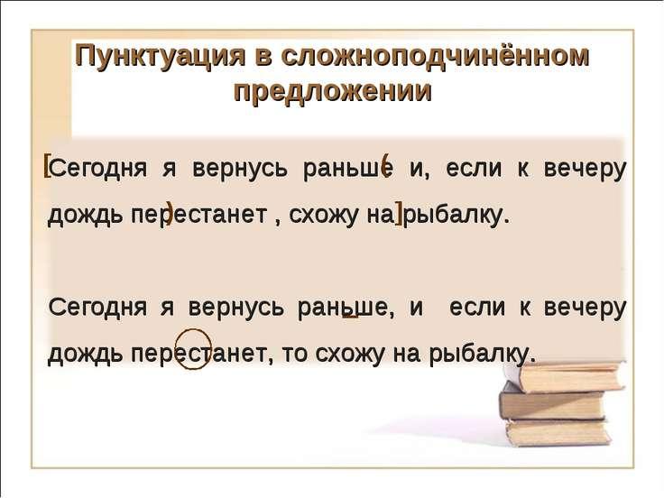 Пунктуация в сложноподчинённом предложении ( ) [ ]