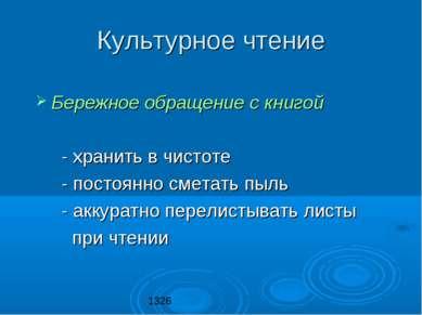Культурное чтение Бережное обращение с книгой - хранить в чистоте - постоянно...