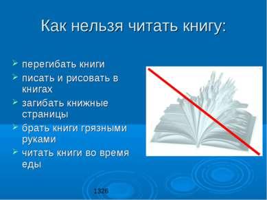 Как нельзя читать книгу: перегибать книги писать и рисовать в книгах загибать...