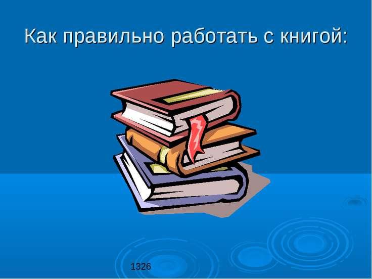 Как правильно работать с книгой: 1326