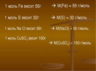 1 моль Fe весит 56г М(Fe) = 56 г/моль 1 моль S весит 32г M(S) = 32 г/моль 1 м...