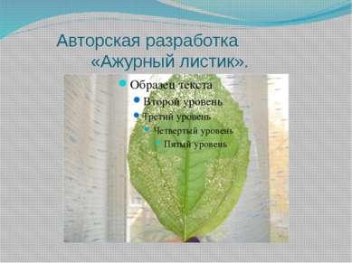 Авторская разработка «Ажурный листик».