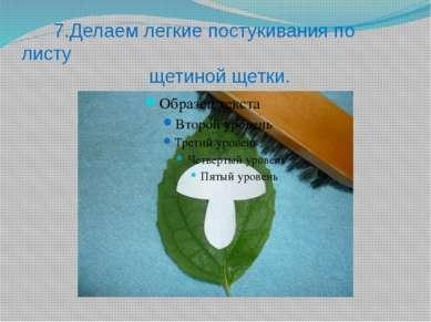 7.Делаем легкие постукивания по листу щетиной щетки.