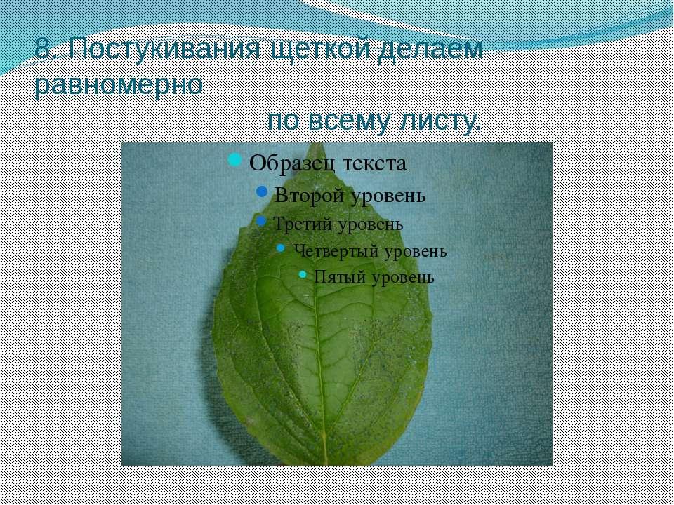 8. Постукивания щеткой делаем равномерно по всему листу.