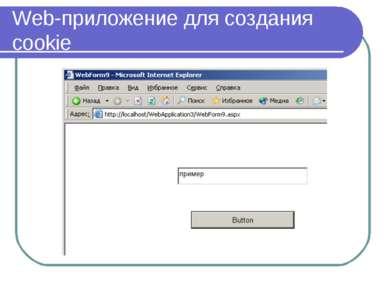 Web-приложение для создания cookie