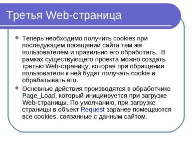 Третья Web-страница Теперь необходимо получить cookies при последующем посеще...