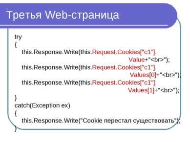 "Третья Web-страница try { this.Response.Write(this.Request.Cookies[""c1""]. Val..."