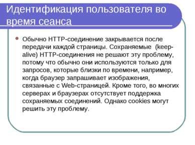 Идентификация пользователя во время сеанса Обычно HTTP-соединение закрывается...