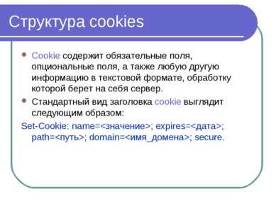 Структура cookies Cookie содержит обязательные поля, опциональные поля, а так...