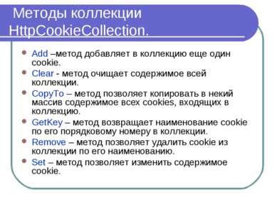 Методы коллекции HttpCookieCollection. Add –метод добавляет в коллекцию еще о...