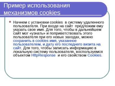 Пример использования механизмов cookies Начнем с установки cookies в систему ...