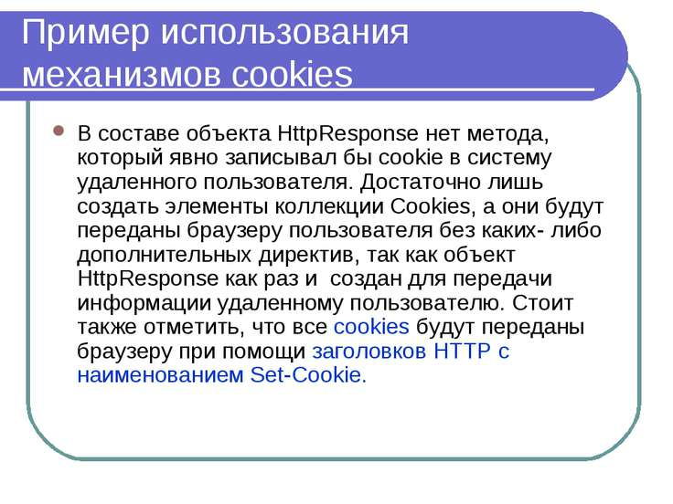 Пример использования механизмов cookies В составе объекта HttpResponse нет ме...