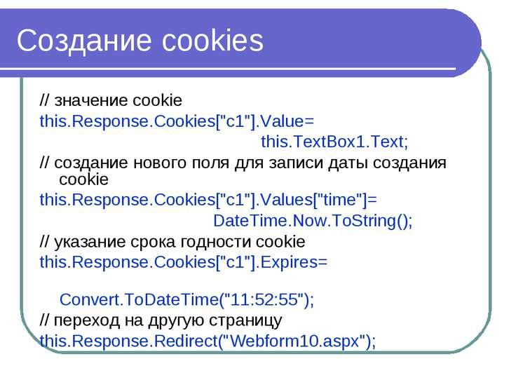 "Создание cookies // значение cookie this.Response.Cookies[""c1""].Value= this.T..."