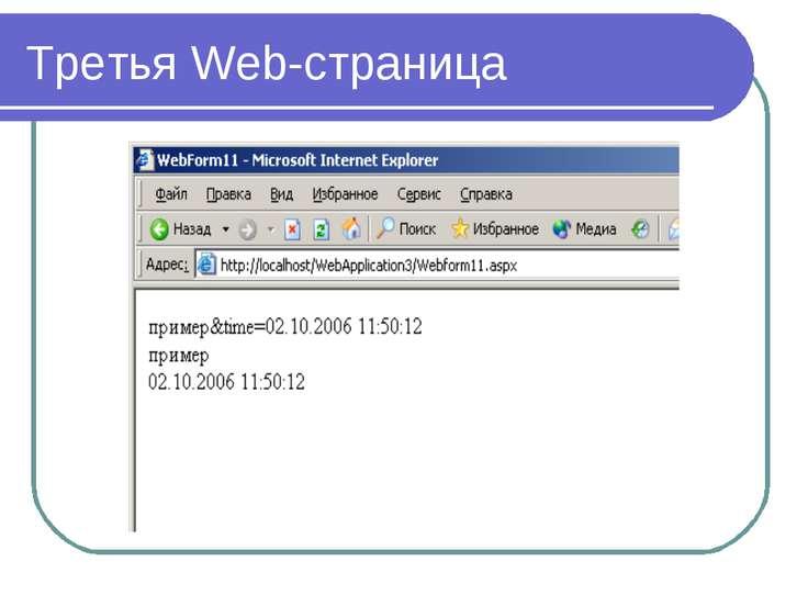 Третья Web-страница