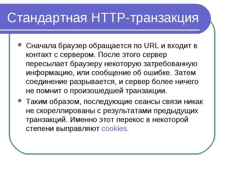 Cтандартная HTTP-транзакция Сначала браузер обращается по URL и входит в конт...