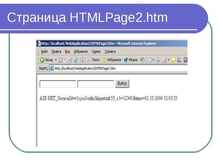Страница HTMLPage2.htm