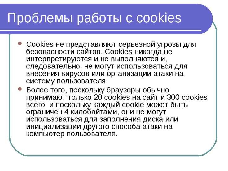 Проблемы работы с cookies Cookies не представляют серьезной угрозы для безопа...