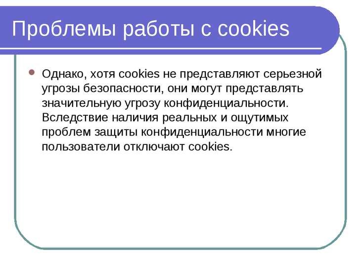 Проблемы работы с cookies Однако, хотя cookies не представляют серьезной угро...