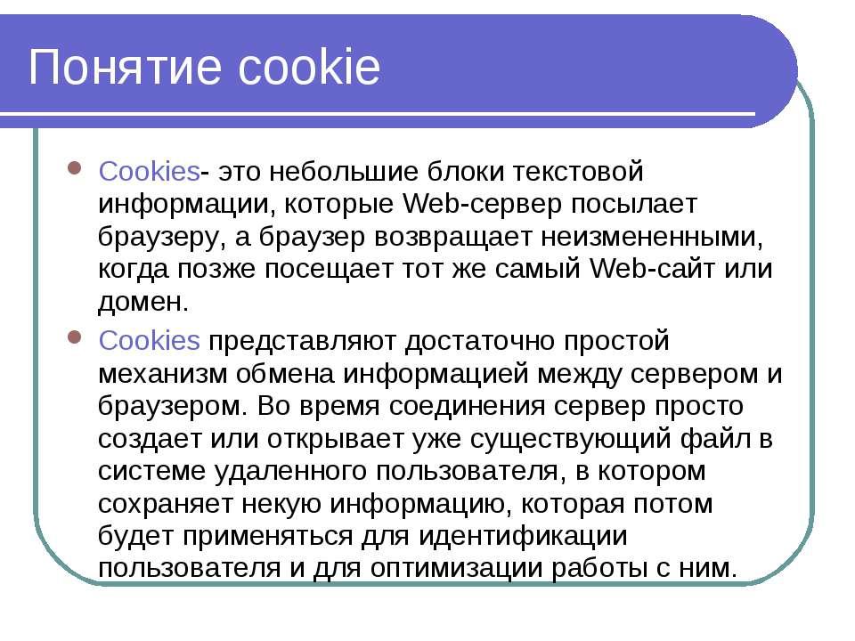 Понятие cookie Cookies- это небольшие блоки текстовой информации, которые Web...