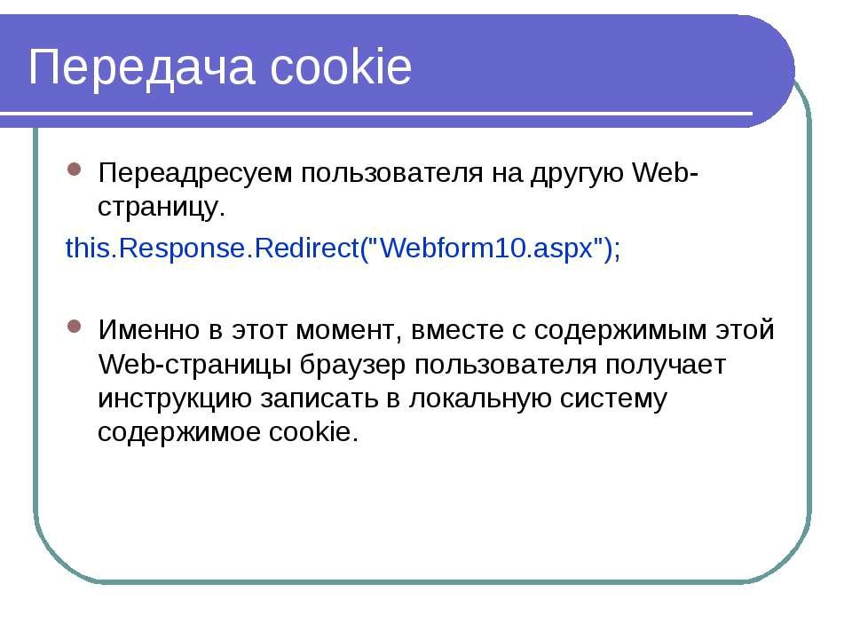 Передача cookie Переадресуем пользователя на другую Web-страницу. this.Respon...