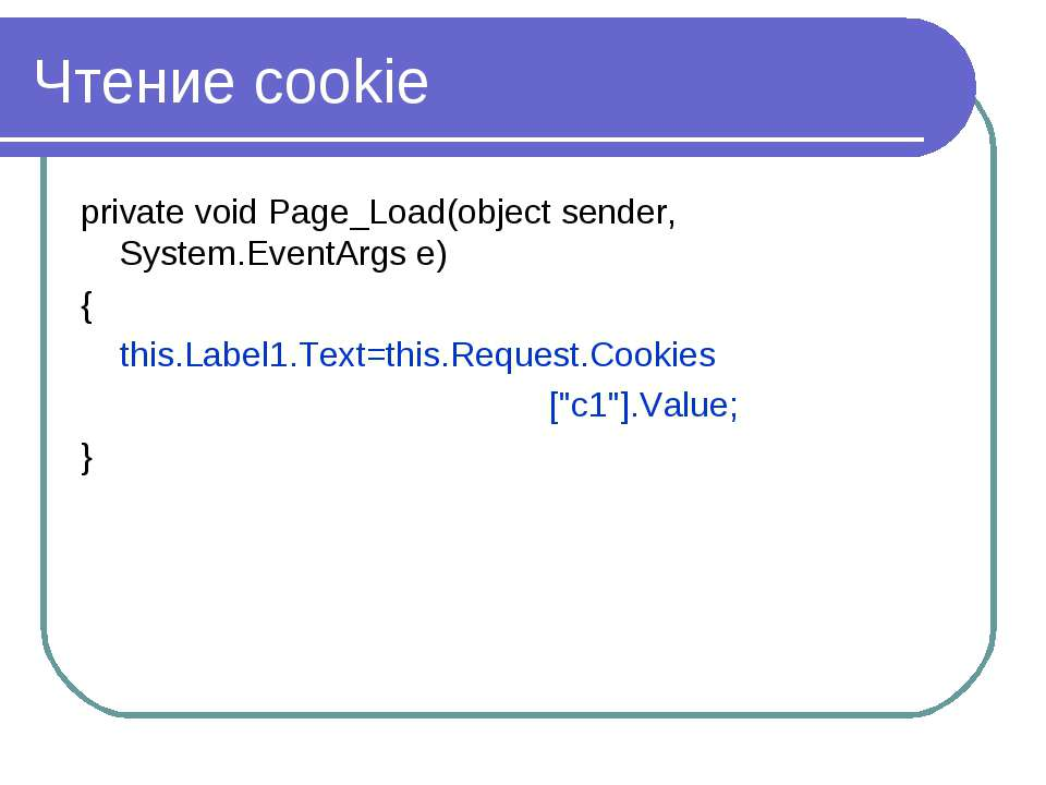 Чтение cookie private void Page_Load(object sender, System.EventArgs e) { thi...